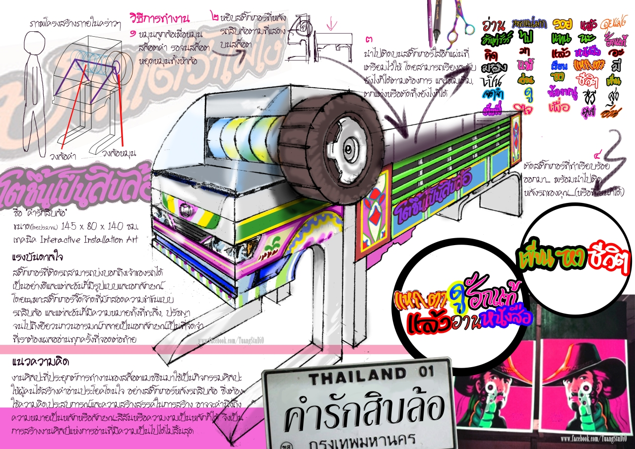 sketch3_fin