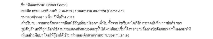 mirror-game-e1536092670288.jpg