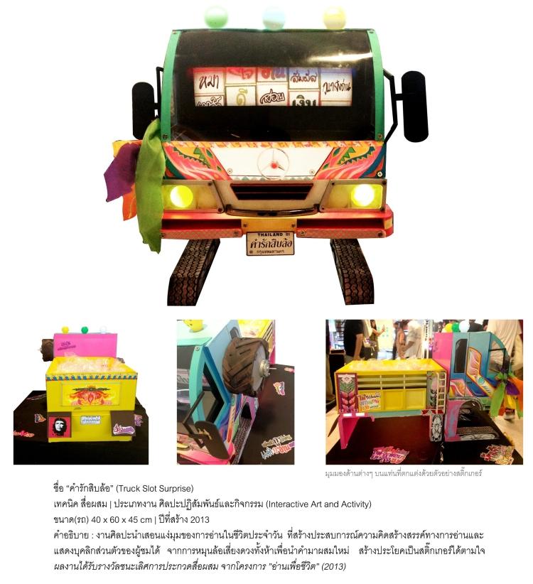 truck-e1534970014302.jpg